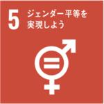 SDGs5